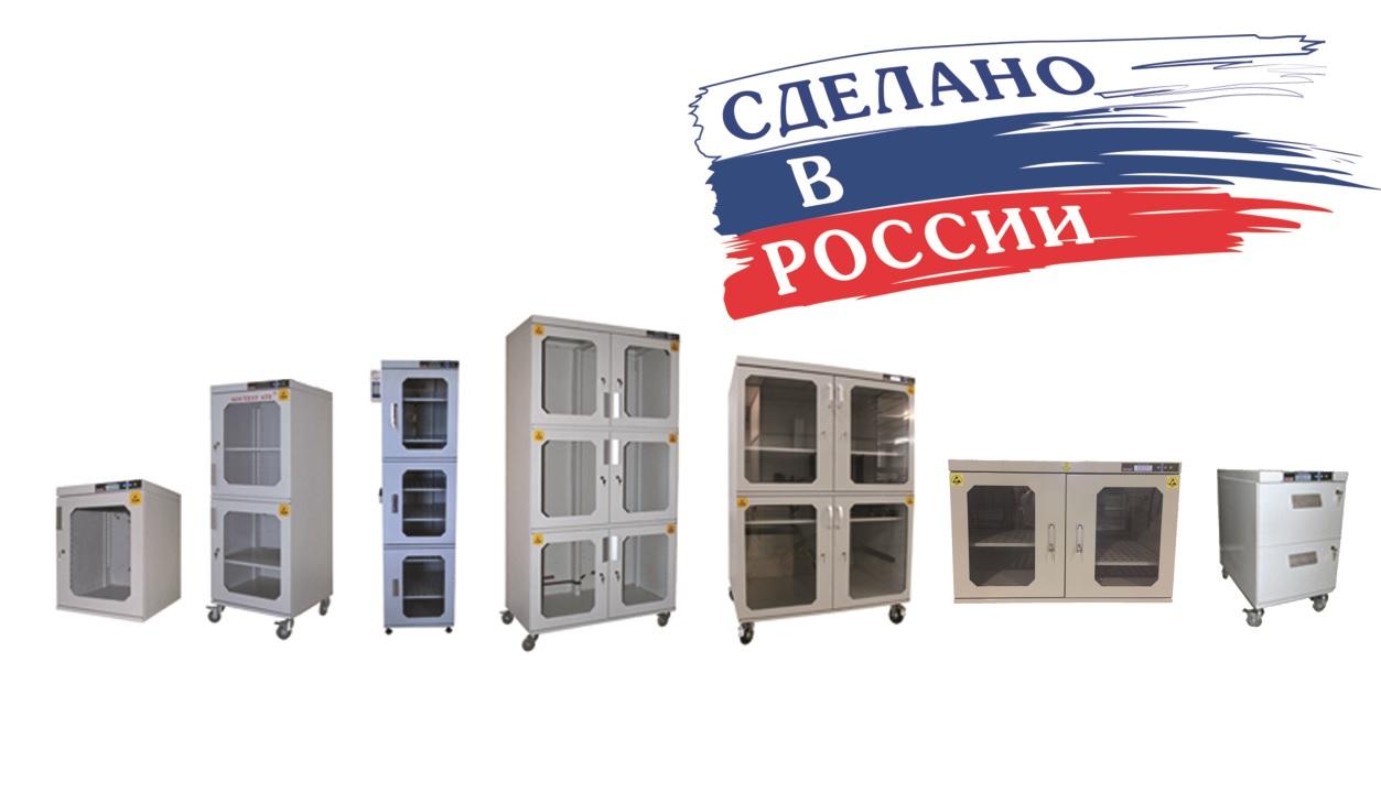 Шкафы сухого хранения «Совтест АТЕ» серии SDB. Сделано в России!